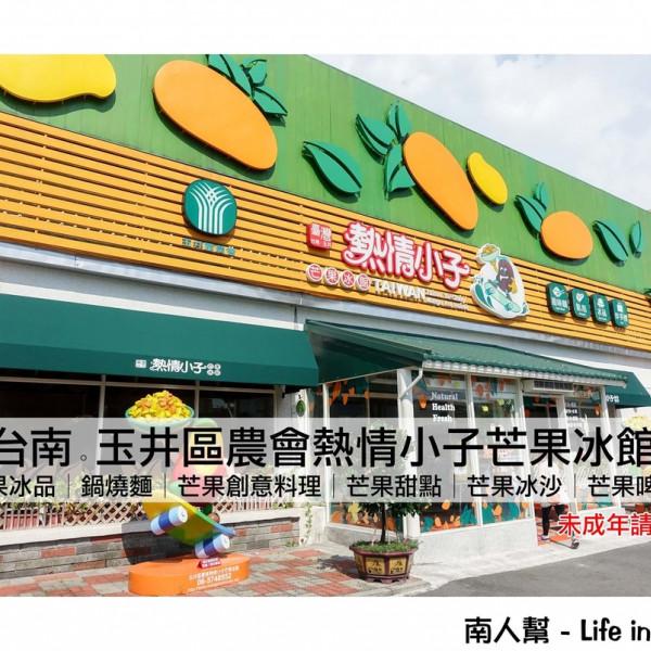 台南市 美食 餐廳 零食特產 零食特產 玉井區農會熱情小子芒果冰館