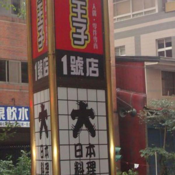 新北市 休閒旅遊 購物娛樂 購物娛樂其他 樂高王子1號店