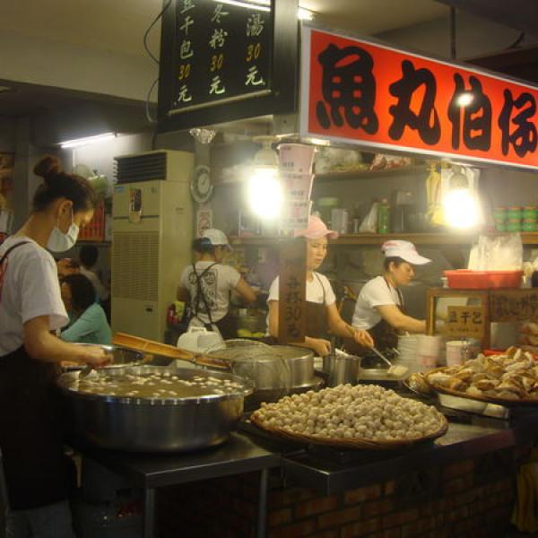 新北市 美食 攤販 台式小吃 魚丸伯仔