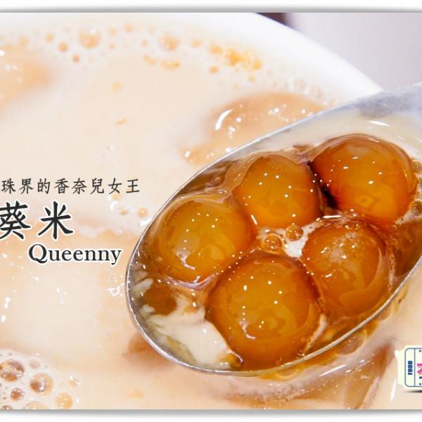高雄市 餐飲 茶館 Queenny葵米 (至聖店)