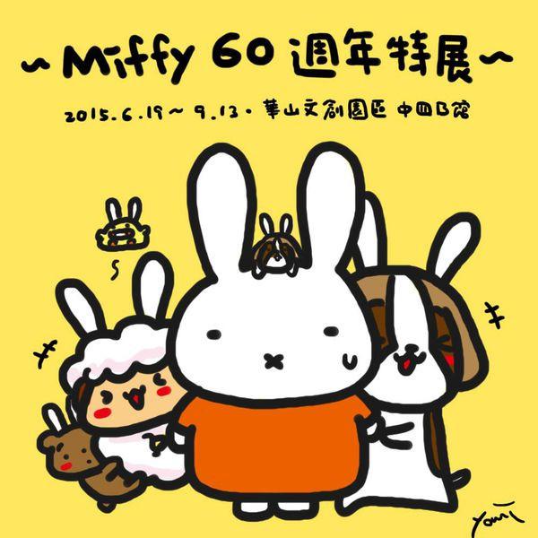 台北市 休閒旅遊 景點 展覽館 米飛兔60週年特展