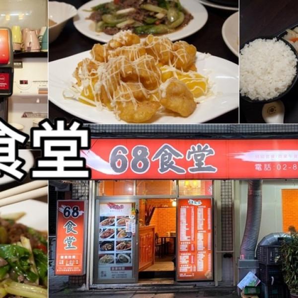 新北市 餐飲 中式料理 68食堂