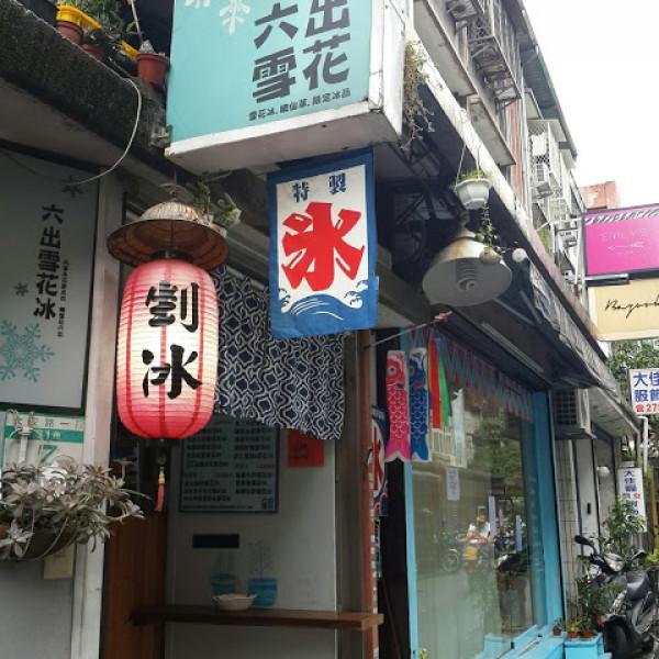 台北市 餐飲 飲料‧甜點 冰店 六出雪花