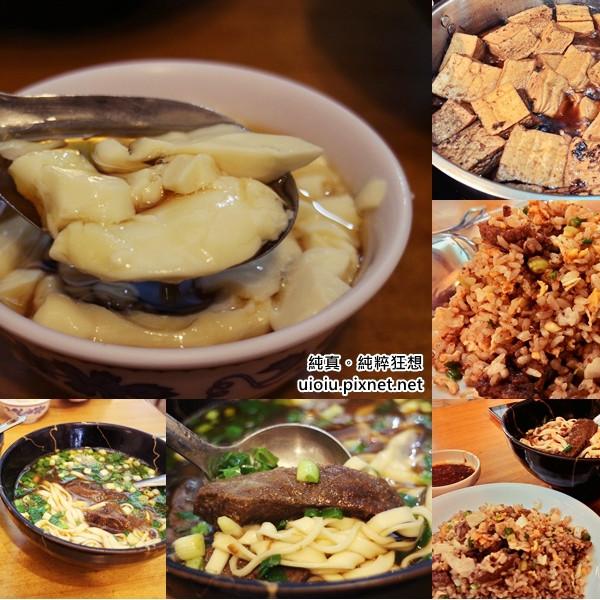 新竹縣 美食 餐廳 中式料理 老牛皮牛肉麵 (竹北店)