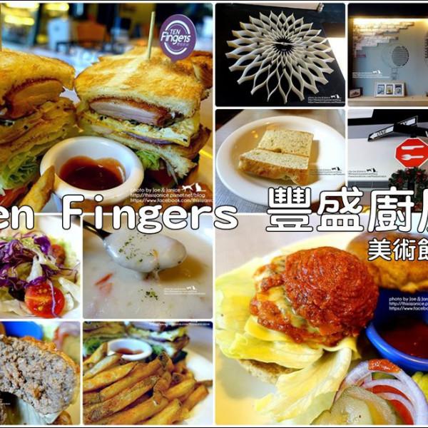 高雄市 美食 餐廳 異國料理 美式料理 Ten Fingers 豐盛廚房 (美術館店)