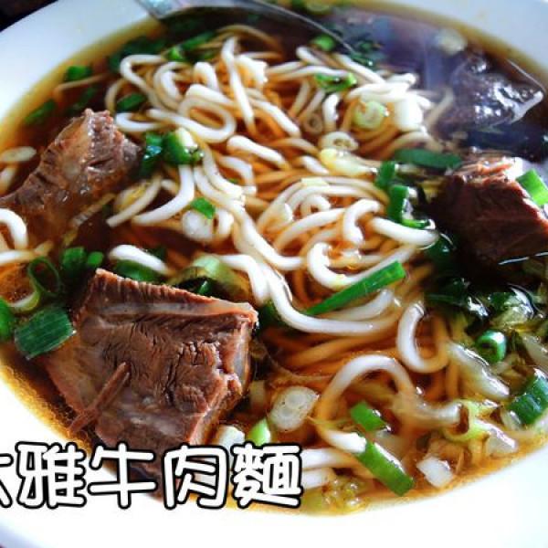 台中市 餐飲 中式料理 大雅牛肉麵