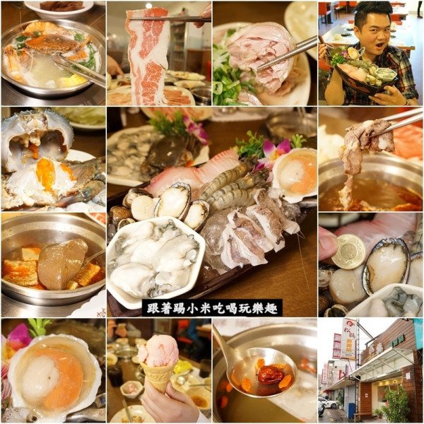 宜蘭縣 餐飲 鍋物 火鍋 松鶴涮涮鍋