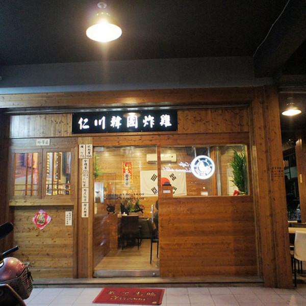 高雄市 餐飲 韓式料理 仁川韓國炸雞