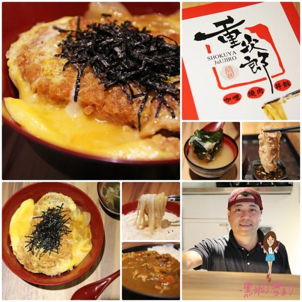 台北市 美食 餐廳 異國料理 日式料理 食屋重次郎