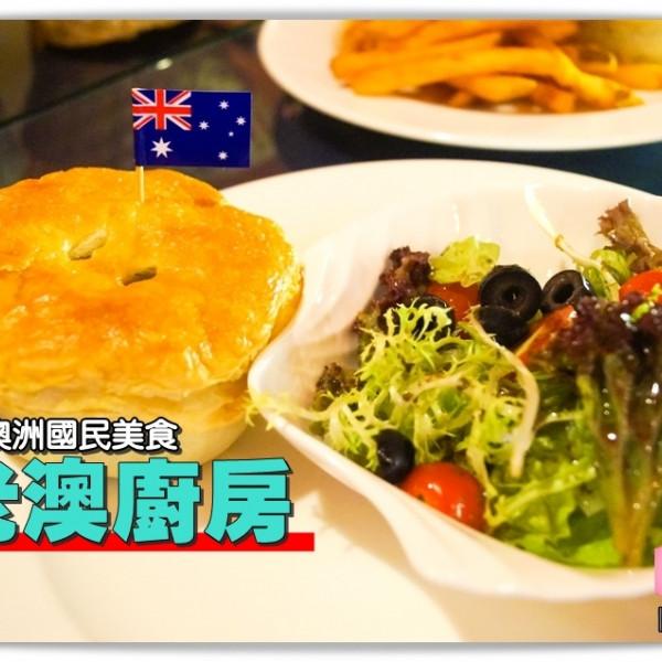高雄市 美食 餐廳 異國料理 異國料理其他 老澳廚房