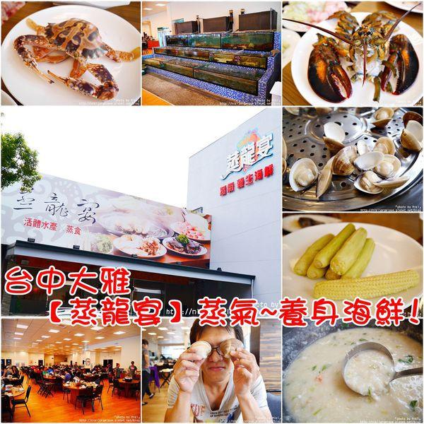 台中市 美食 餐廳 中式料理 中式料理其他 蒸龍宴 (台中大雅創始店)