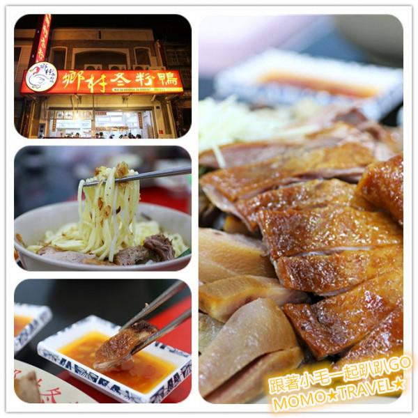 屏東縣 美食 餐廳 中式料理 鄉村冬粉鴨