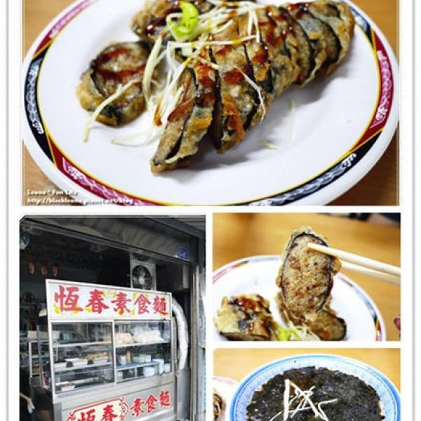 屏東縣 美食 餐廳 素食 恆春素食麵