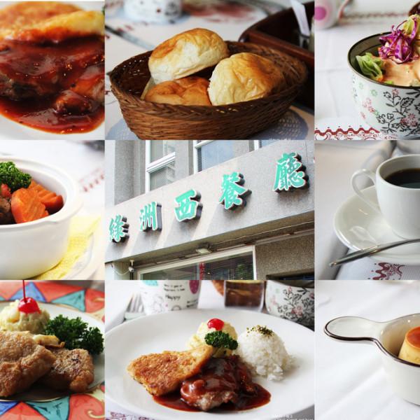 高雄市 美食 餐廳 異國料理 異國料理其他 綠洲西餐廳