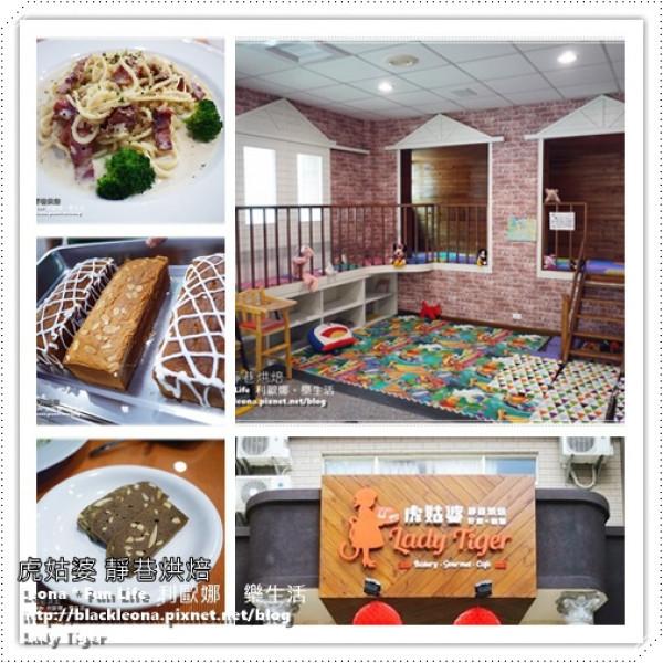 台中市 餐飲 糕點麵包 虎姑婆烘焙坊