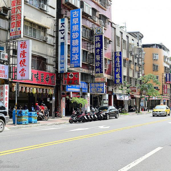 台北市 餐飲 飲料‧甜點 冰店 古早黑砂糖剉冰