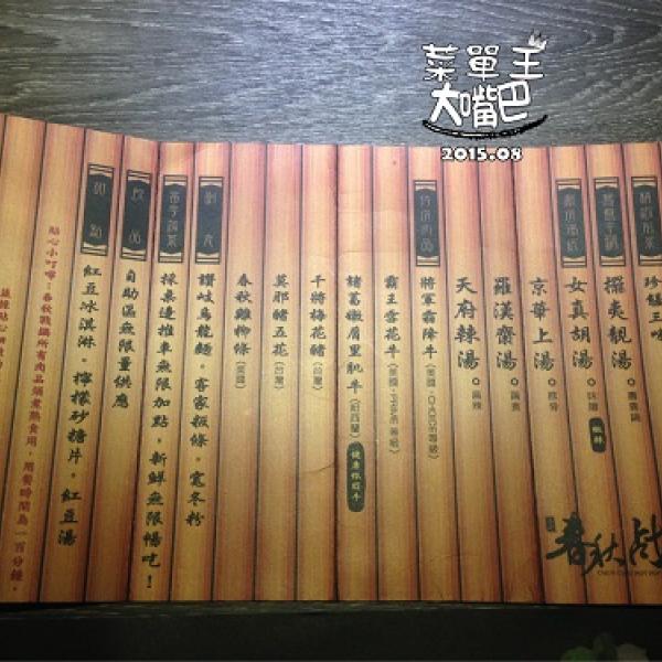 台中市 餐飲 鍋物 其他 春秋戰鍋