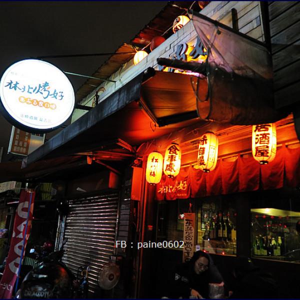 台北市 美食 餐廳 餐廳燒烤 串燒 林北烤好串燒居酒屋 (延吉店)