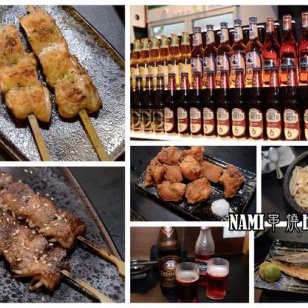 台北市 美食 餐廳 餐廳燒烤 串燒 NAMI串燒bar