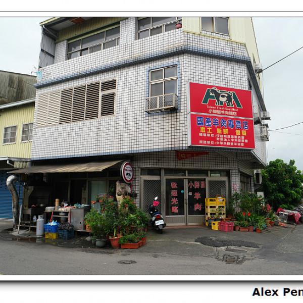 台南市 美食 餐廳 中式料理 台菜 小腳腿羊肉店 (柳營總店)