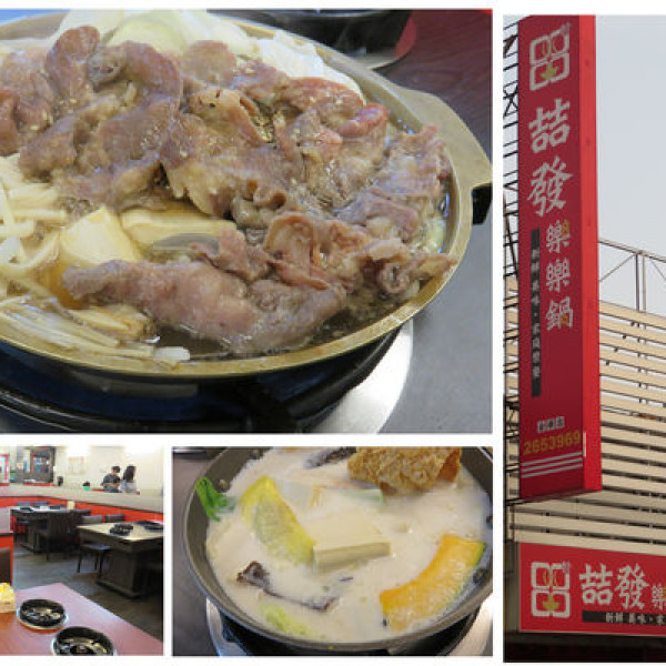 台南市 餐飲 鍋物 其他 喆發樂樂鍋