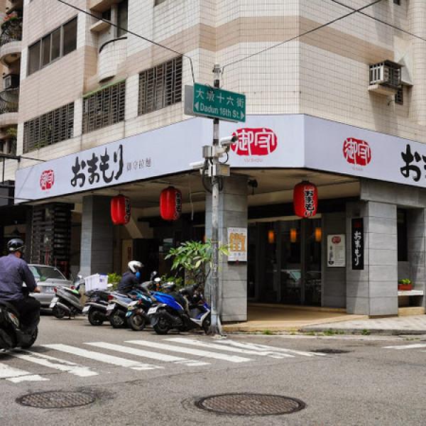 台中市 餐飲 日式料理 拉麵‧麵食 御守拉麵