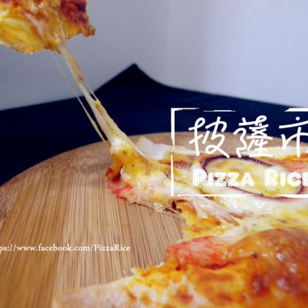 桃園市 餐飲 多國料理 其他 披薩市Pizza Rice.桃園酒廠窯烤披薩紅酒餐坊