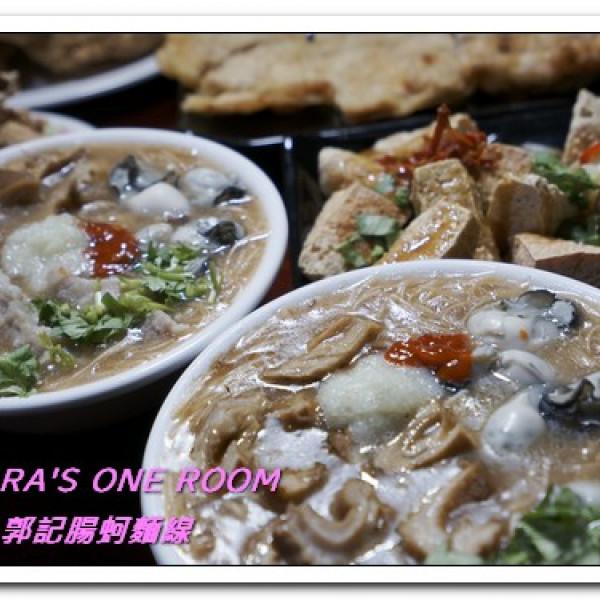 桃園市 美食 餐廳 中式料理 小吃 郭記腸蚵麵線