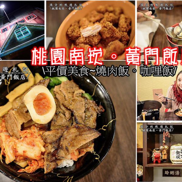 桃園市 美食 餐廳 中式料理 中式料理其他 黃門飯店