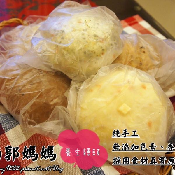 桃園市 美食 餐廳 烘焙 烘焙其他 關西郭媽媽養生饅頭