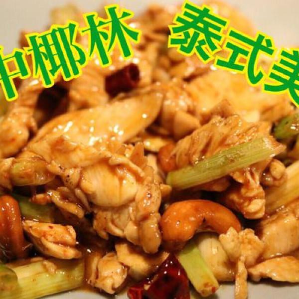台中市 餐飲 泰式料理 椰林泰式餐館