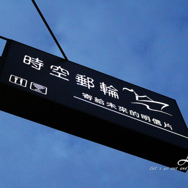 台中市 餐飲 茶館 時空郵輪