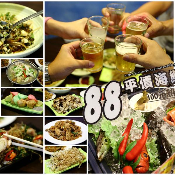 新北市 美食 餐廳 中式料理 熱炒、快炒 88平價海鮮百元熱炒