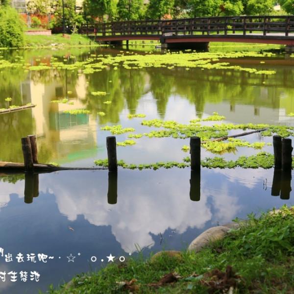 彰化縣 觀光 觀光景點 大村生態池