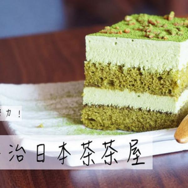 新竹市 餐飲 飲料‧甜點 飲料‧手搖飲 宇治宇治日本茶屋