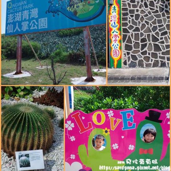 澎湖縣 休閒旅遊 景點 公園 澎湖青灣仙人掌公園