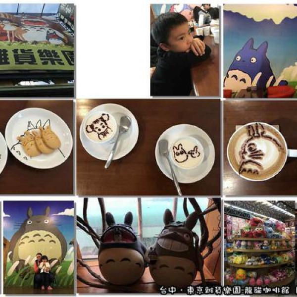 台中市 美食 餐廳 咖啡、茶 咖啡、茶其他 東京雜貨樂園.龍貓咖啡館