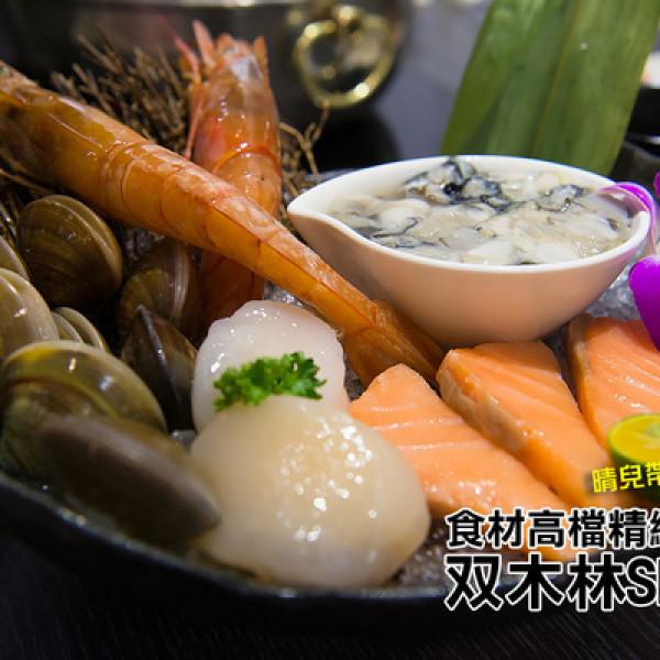 台北市 美食 餐廳 異國料理 日式料理 双木林 shabu