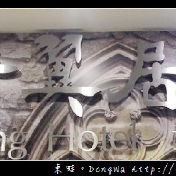 台北市 休閒旅遊 住宿 商務旅館 清翼居旅店童話館(臺北市旅館512號)