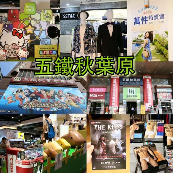 台北市 休閒旅遊 購物娛樂 購物娛樂其他 五鐵秋葉原