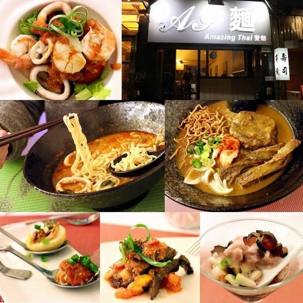 台北市 美食 餐廳 異國料理 泰式料理 Amazing Thai 愛麵