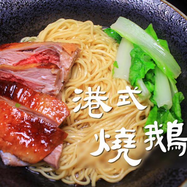 台南市 美食 餐廳 中式料理 小吃 肥記港式燒鵝