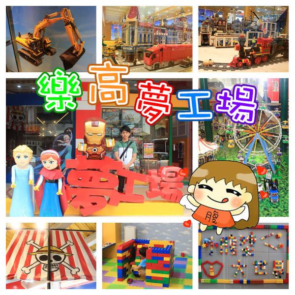 台南市 觀光 休閒娛樂場所 樂高夢工場