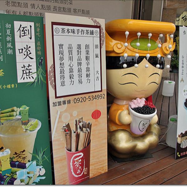台中市 美食 餐廳 飲料、甜品 飲料專賣店 茶本味