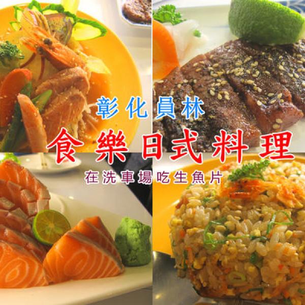 彰化縣 美食 餐廳 異國料理 日式料理 食樂日式料理