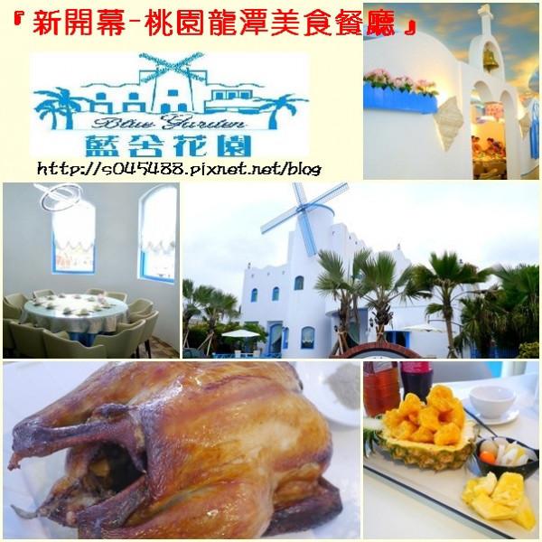 桃園市 美食 餐廳 中式料理 熱炒、快炒 藍舍花園