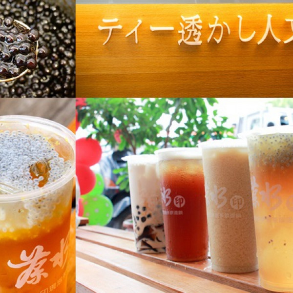 高雄市 餐飲 飲料‧甜點 飲料‧手搖飲 茶水印人文茶飲