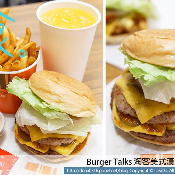 台北市 餐飲 速食 速食餐廳 淘客美式漢堡 Burger Talks (三創生活園區店)