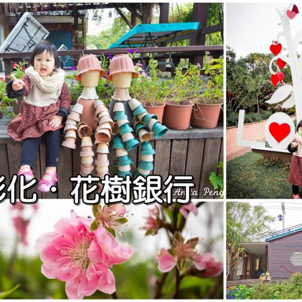彰化縣 休閒旅遊 景點 觀光花園 花樹銀行