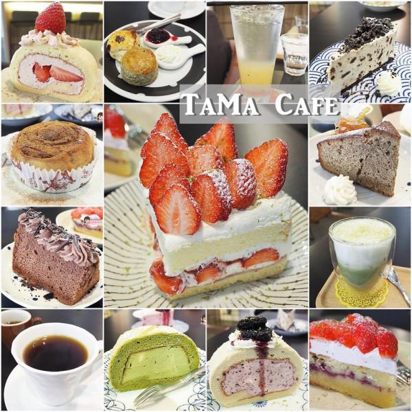 高雄市 餐飲 咖啡館 TaMa Cafe'